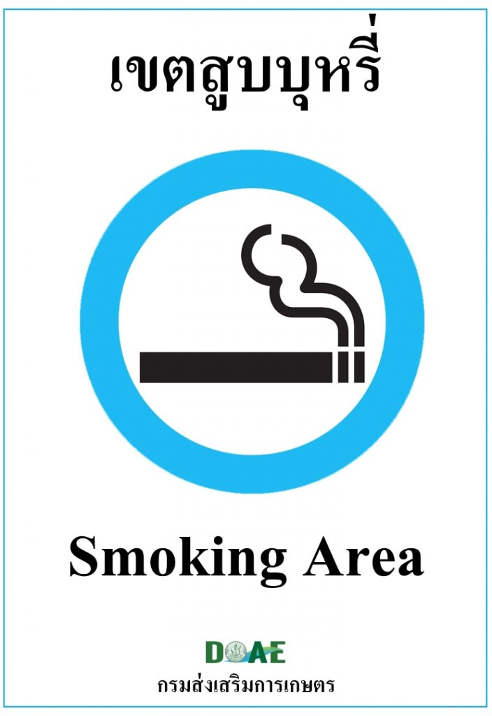 3. เครื่องหมายเขตสูบบุหรี่