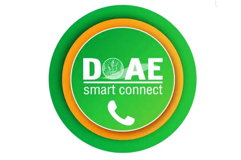 แอปพลิเคชัน DOAE Smart Connect (เอกสารแนบ 5)