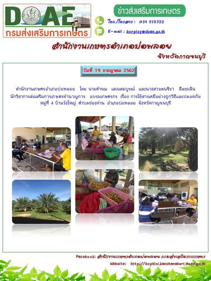 สำนักงานเกษตรอำเภอบ่อพลอย จังหวัดกาญจนบุรี