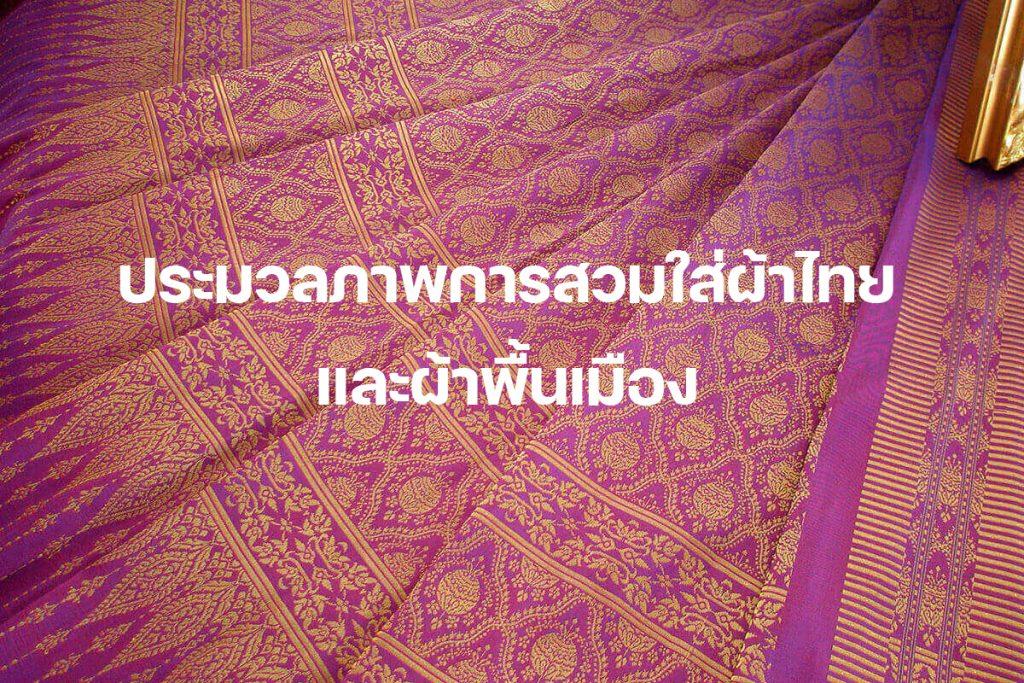 ประมวลภาพการสวมใส่ผ้าไทยและผ้าพื้นเมือง